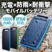 ソーラーチャージャー モバイルバッテリー スマホ充電  10000mAh 2.1A出力(即納)