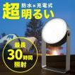 LEDライト 懐中電灯 USB 充電式 防水 三脚 720ルーメンの超高輝度 車中泊グッズ