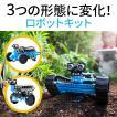 プログラミング ロボット おもちゃ ロボットキット 教育 知育 Makeblock mBot Ranger(即納)