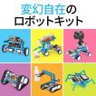 プログラミング ロボット おもちゃ ロボットキット 教育 知育 Makeblock mBot Ultimate 2.0(即納)