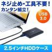HDDケース 2.5インチ USB3.0対応 SATA接続 バスパワー...