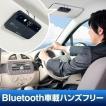 ハンズフリー 自動車用 通話 車載 Bluetooth ワイヤレス 携帯電話 ブルートゥース MM-BTCAR1N(即納)