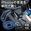 FMトランスミッター iPhone 6s/6s Plus対応 Lightning接続 充電対応 音楽再生 USBポート2.4A対応 車載用品(即納)