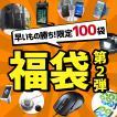 サンワ福袋【お一人様 一個限り!】(OL-000096)
