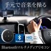 ステアリングリモコン Bluetooth リモコン スマホ マルチメディアリモコン 車 車載用品(即納)