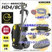 ケルヒャー 業務用 高圧洗浄機 HD4/8C + 自吸セット + 延長用高圧ホース10m + ねじれ防止カップリング + サイクロンジェットノズル セット (KARCHER)