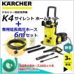 ケルヒャー KARCHER 高圧洗浄機 K4 サイレント ホームキット + 専用延長高圧ホース10m セット(高品質水道ホース3点セット 無料進呈)