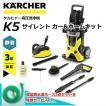 ケルヒャー(KARCHER)/ ケルヒャー 高圧洗浄機 K5 サイレント カー&ホームキット (高品質水道ホース3点セット 無料進呈)