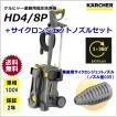 ケルヒャー 業務用 高圧洗浄機 HD4/8P + サイクロンジェットノズル セット (KARCHER)