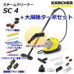 ケルヒャー KARCHER スチームクリーナー SC 4 + 大掃除ターボセット (ターボブラシ/ブラシ/マイクロファイバークロスセット/ノズルセット/真鍮製ブラシ)