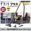 ケルヒャー KARCHER 業務用 ドライクリーナー T7/1 プラス