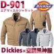D-901 ウェアのみ Dickies ディッキーズ×空調風神服エアマッスル長袖ジャケット 刺繍無料キャンペーン中 SALEセール