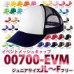 00700-EVMイベントメッシュキャップ帽子 JL〜FトムスTOMS700EVM子供用〜大人用