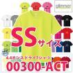00300-ACT  SS 4.4オンスドライTシャツglimmerグリマーTOMSトムス無地ホワイト カラー 蛍光300ACTSALEセール