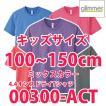 00300-ACT  100から150cm 4.4オンスドライTシャツglimmerグリマーTOMSトムス無地ミックスカラー300ACTSALEセール