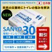 抗菌 消臭ができる SANYO30
