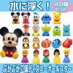 ぷかぷか立体ディズニーオールスター 40個セット(すくい人形)