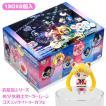 お茶友シリーズ 美少女戦士セーラームーン コズミック・ハート・カフェ 8個入セットBOX