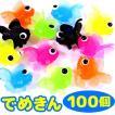 すくい人形 でめきんすくい 約100個入り (ぷかぷか出目金魚JAN64726)