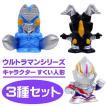 すくい人形  ウルトラマンシリーズ すくい人形3種セット