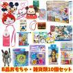 B品おもちゃ 雑貨10個セット(訳あり福袋)