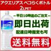 アクエリアス ペコらくボトル2LPET 6本 送料無料