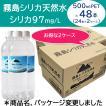 [お得な2ケース] シリカ水 シリカ含有ミネラルウォーター 500ml×48本 ドクターウォーター