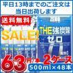 炭酸水 まとめ買い [2ケース] 500ml×48本 強炭酸 THE強炭酸ゼロ 約63円/本