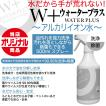 W+(ウォータープラス 除菌・洗浄 アルカリイオン水)500mlスプレー 除菌剤 即納 洗浄