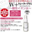 除菌スプレー 除菌・消臭  手荒れ無し 即納 日本製 50ml 携帯用 マスク除菌 抗菌剤