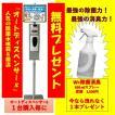 「オートディスペンサーS」除菌剤 抗菌剤 即納 日本製造 消毒液スタンド 自動消毒噴霧器 手指消毒