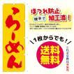 らーめん のぼり旗(ポンジ:1800×600mm 三方三巻縫製・右チチ)