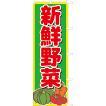 新鮮野菜 のぼり旗・5枚セット(ポンジ:1800×600mm 四方三巻縫製・右チチ)