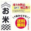 お米 のぼり旗(ポンジ:1800×600mm 三方三巻縫製・右チチ)