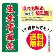生産者直売 のぼり旗(ポンジ:1800×600mm 三方三巻縫製・右チチ)