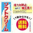 [少量生産既製品] ソフトクリーム のぼり旗(ポンジ:1800×600mm 四方三巻縫製・右チチ)