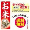 [少量生産既製品] お米 のぼり旗(ポンジ:1800×600mm 四方三巻縫製・右チチ)