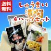 札幌鱗幸しゅうまい 満喫セット 4パックセット 北海道 送料無料 蟹 肉 海鮮 物産展 お取り寄せ グルメ パーティ 冷凍 お買い得