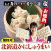 北海道 かにしゅうまい すすきの 肴や一蓮蔵 しゅうまい 業務用 45g×30個セット プロ仕様  蟹しゅうまい