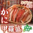 蟹甲羅盛り 85g×2個セット ずわい蟹 蝦夷番屋 北海道