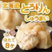 北海道とろりんしゅうまい ほたて  海鮮 しゅうまい ふわとろ 鱗幸食品 冷凍