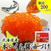 北海道産 いくら 醤油づけ 500g 鮭いくら わけあり 特別価格 お取り寄せ 海鮮 さけ いくら 訳あり