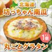 北海道坊っちゃん南瓜 丸ごとグラタン グラタン 1個単品 冷凍 お取り寄せ  かぼちゃ カボチャ 札幌 鱗幸
