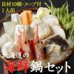 北海道の海鮮鍋セット スープ付 1人前 えび 帆立 鱈 鮭 鍋 具材10種 お取り寄せ 北海道物産展 なべ