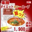 カレースープダイエット薬膳カレー(5g×20食)ダイエットスープ痩せる体に!飲みやすいカレースープ