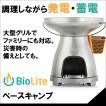 バイオライト biolite ベースキャンプ(BaseCamp)
