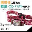 マイルストーン milestone MS-A1