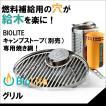 バイオライト biolite グリル (Portable Grill)