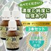 熊笹エキス 3本セット クマ笹 エキス 隈笹 リオナチュレ 10ml サプリメント