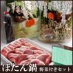 猪肉上撰 ぼたん鍋セット 丹波篠山(野菜・味噌付き)(2人前分)兵庫県産